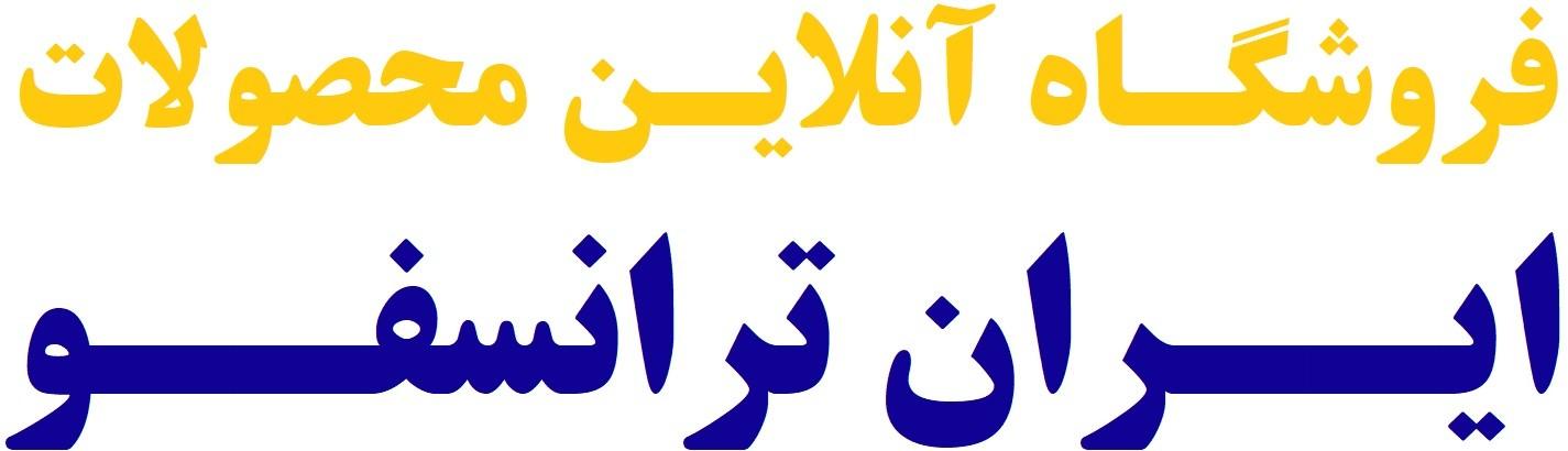 Iran Transfo Online